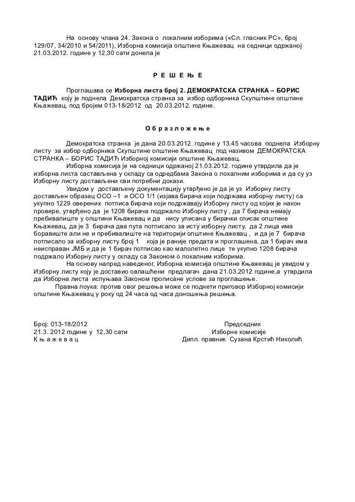 На основу члана 24. Закона о локалним изборима («Сл. гласник РС», број129/07, 34/2010 и 54/2011), Изборна комисија општине...