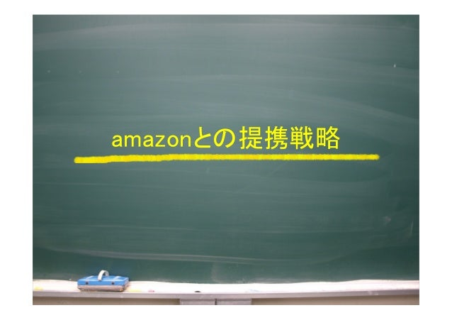 amazonとの提携戦略
