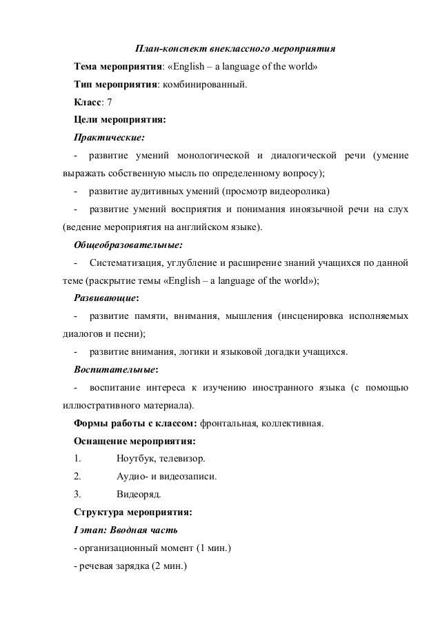 План-конспект внеклассного мероприятия Тема мероприятия: «English – a language of the world» Тип мероприятия: комбинирован...