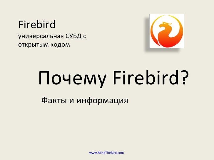 Firebird   универсальная СУБД с открытым кодом Почему  Firebird? Факты и информация www.MindTheBird.com