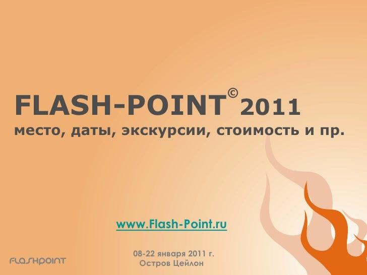 Flash-Point приложени 2 место