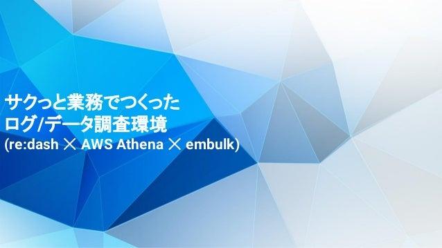 サクっと業務でつくった ログ/データ調査環境 (re:dash ☓ AWS Athena ☓ embulk)