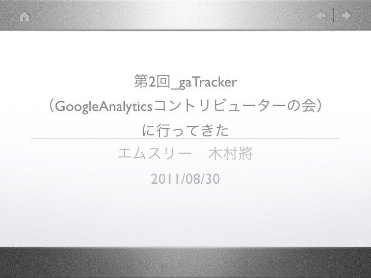 2   _gaTrackerGoogleAnalytics              2011/08/30
