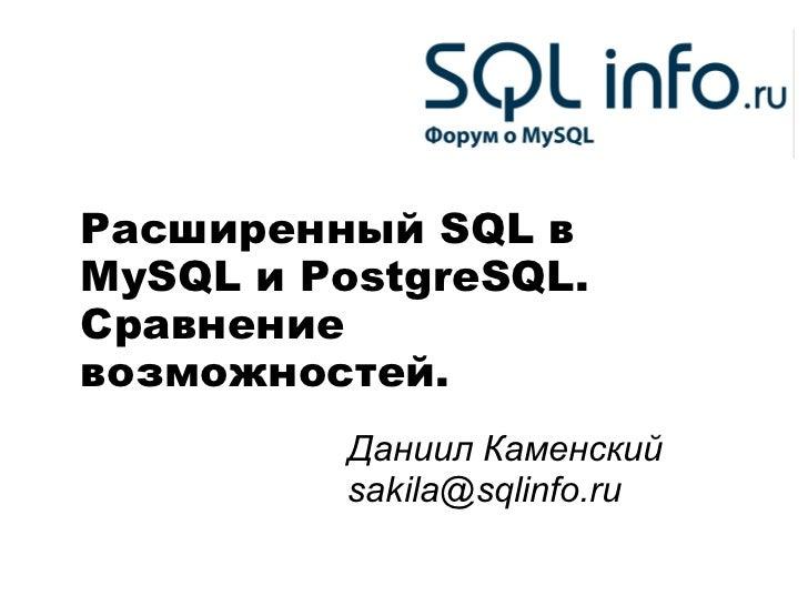 Расширенный SQL вMySQL и PostgreSQL.Сравнениевозможностей.         Даниил Каменский         sakila@sqlinfo.ru