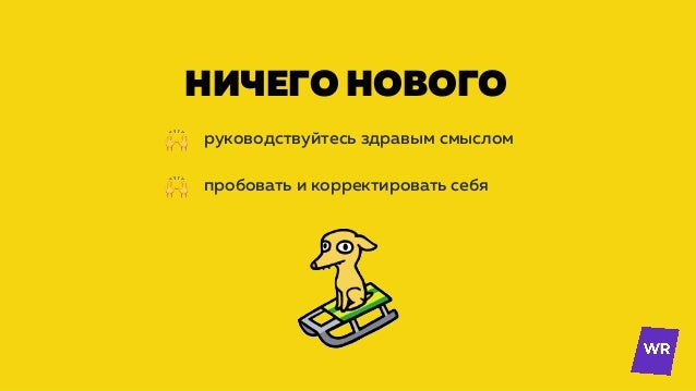 Growth hack разработка / Станислав Ажоткин (Heads and Hands) Slide 3