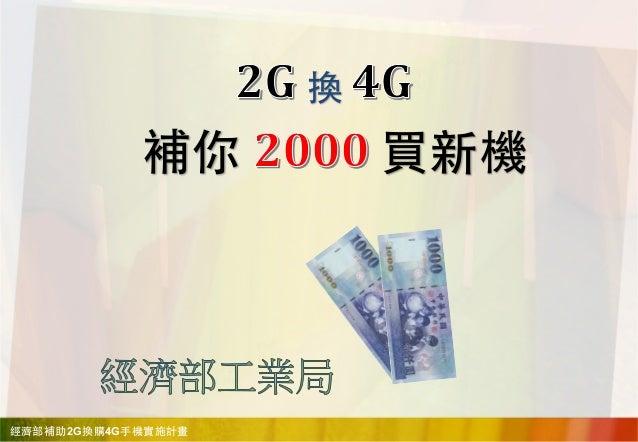 經濟部補助2G換購4G⼿手機實施計畫 換 補你   買新機