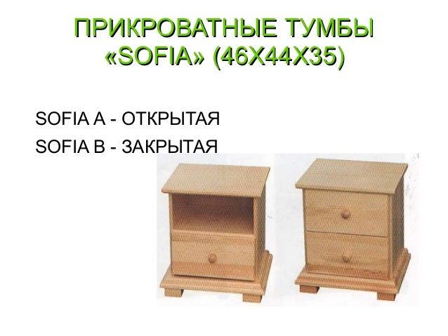 ПРИКРОВАТНЫЕ ТУМБЫПРИКРОВАТНЫЕ ТУМБЫ «SOFIA» (46Х44Х35)«SOFIA» (46Х44Х35) SOFIA А - ОТКРЫТАЯ SOFIA В - ЗАКРЫТАЯ