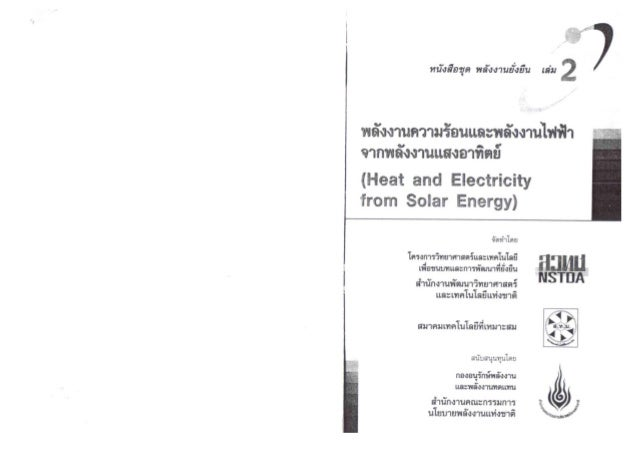 2. Heat and Electricity from Solar Energy