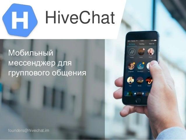 Мобильный мессенджер для группового общения founders@hivechat.im HiveChat