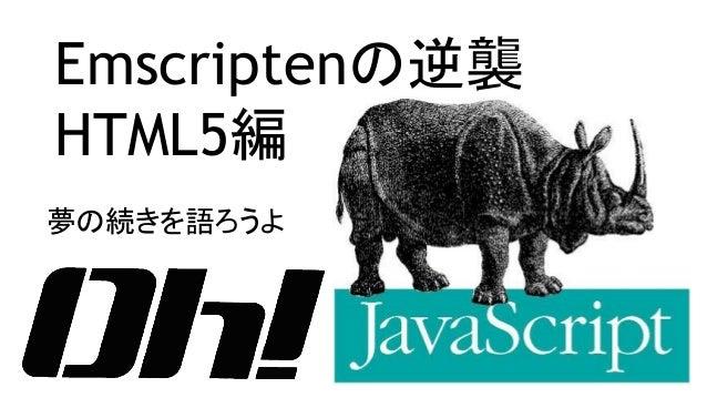 夢の続きを語ろうよ Emscriptenの逆襲 HTML5編