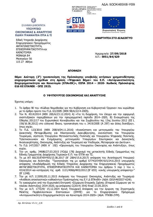 Αρ. Εντύπου: Ε.Ι.1_1/6 Σελίδα 1 από 8 Ειδική Υπηρεσία Διαχείρισης Επιχειρησιακού Προγράμματος ΑΝΤΑΓΩΝΙΣΤΙΚΟΤΗΤΑ, ΕΠΙΧΕΙΡΗΜ...
