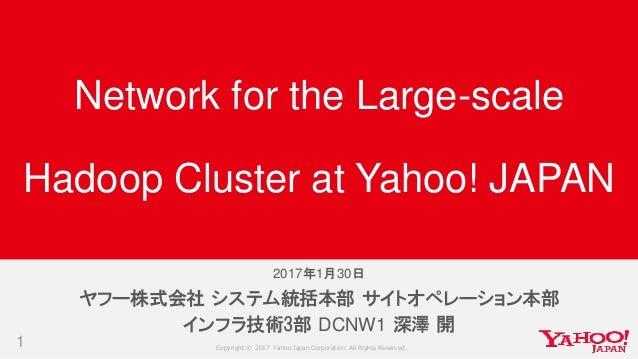 Copyright © 2017 Yahoo Japan Corporation. All Rights Reserved. 2017年1月30日 1 ヤフー株式会社 システム統括本部 サイトオペレーション本部 インフラ技術3部 DCNW1 深...