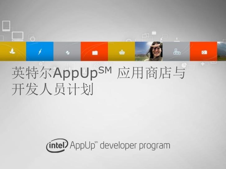 英特尔AppUpSM 应用商店与开发人员计划