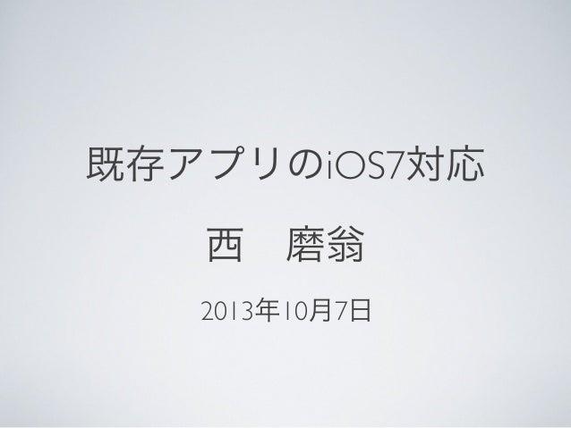 既存アプリのiOS7対応 西磨翁 2013年10月7日