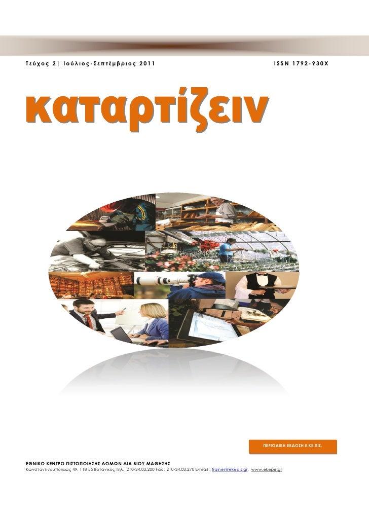 Σεύχος 2| Ιούλιος-επτέμβριος 2011                                                                                  ISSN 1...