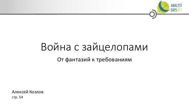 Война с зайцелопами От фантазий к требованиям Алексей Козлов стр. 54