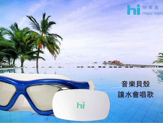 快 樂 島 Happy Island 音樂貝殼 讓水會唱歌