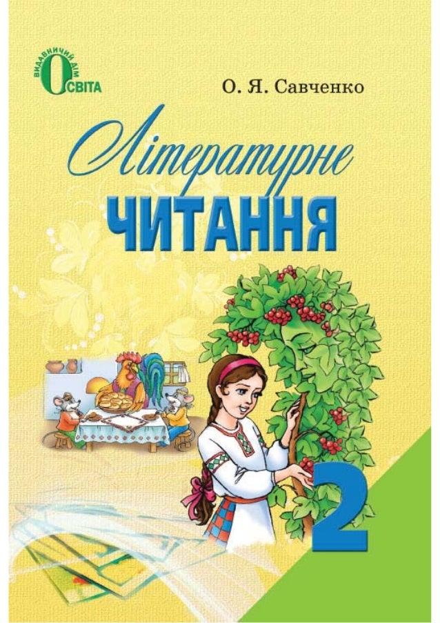 2k lit-chittanya-savchenk-12