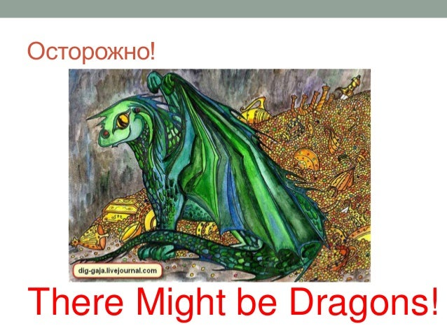 Осторожно! There Might be Dragons!