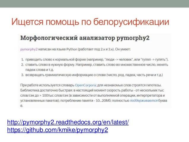 Ищется помощь по белорусификации http://pymorphy2.readthedocs.org/en/latest/ https://github.com/kmike/pymorphy2