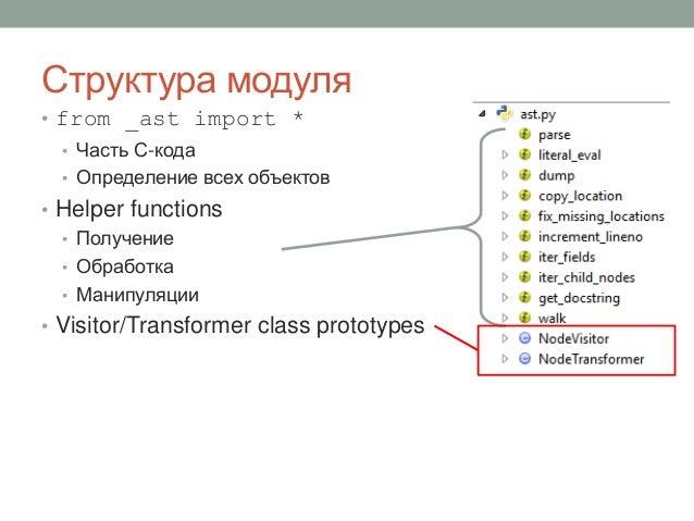 Структура модуля • from _ast import * • Часть С-кода • Определение всех объектов • Helper functions • Получение • Обработк...