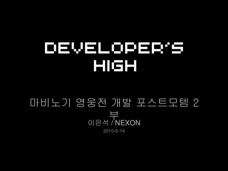 마비노기 영웅전 개발 포스트모템 2        부      이은석 / NEXON         2010-9-14