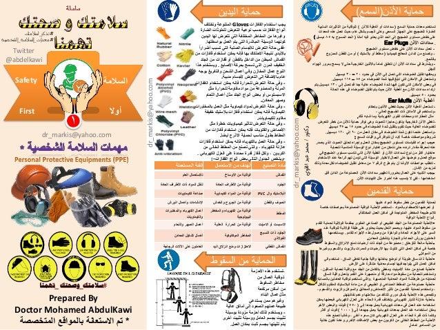 مهمات معدات السلامة الشخصية سلسلة سلامتك تهمنا 1