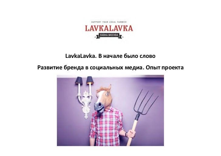 LavkaLavka.ВначалебылословоРазвитиебрендавсоциальныхмедиа.Опытпроекта                               ...
