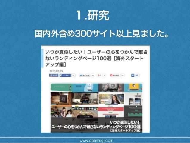 1.研究 www.openlogi.com 国内外含め300サイト以上見ました。