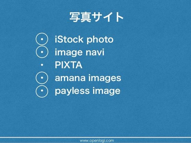 写真サイト www.openlogi.com ・ iStock photo ・ image navi ・ PIXTA ・ amana images ・ payless image