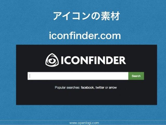 アイコンの素材 www.openlogi.com iconfinder.com