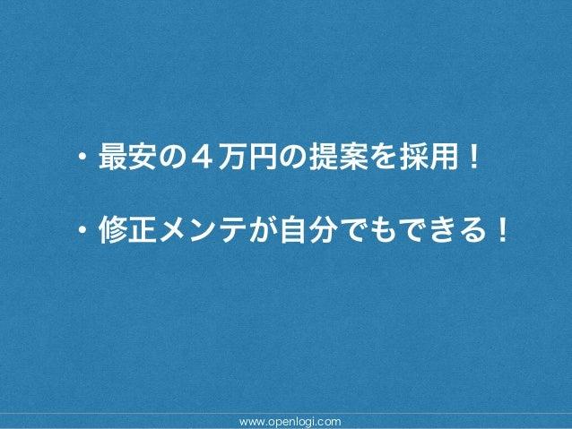 www.openlogi.com ・最安の4万円の提案を採用! ! ・修正メンテが自分でもできる!