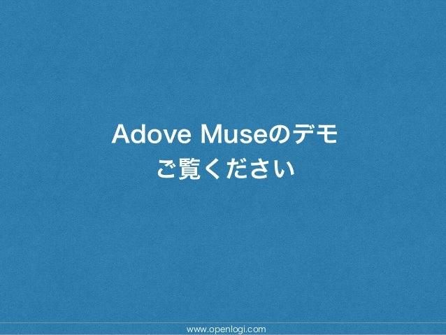 Adove Museのデモ ご覧ください www.openlogi.com