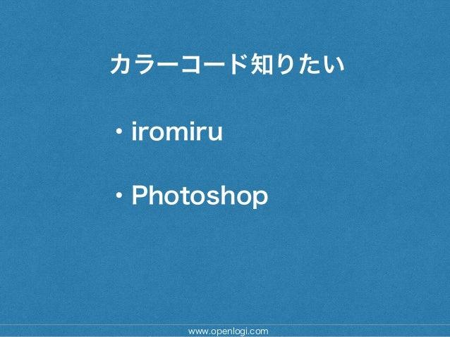 www.openlogi.com カラーコード知りたい ! ・iromiru ! ・Photoshop