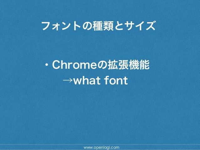 www.openlogi.com フォントの種類とサイズ ! ・Chromeの拡張機能 →what font