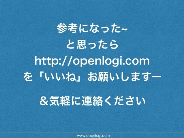 www.openlogi.com 参考になった と思ったら http://openlogi.com を「いいね」お願いしますー ! &気軽に連絡ください