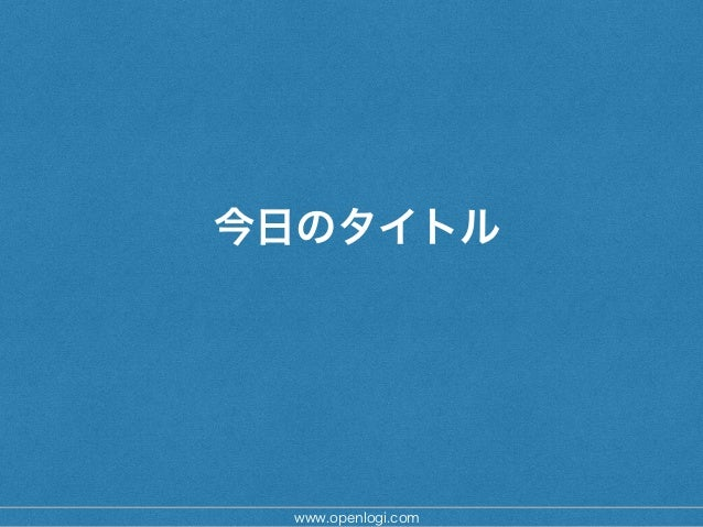 今日のタイトル www.openlogi.com