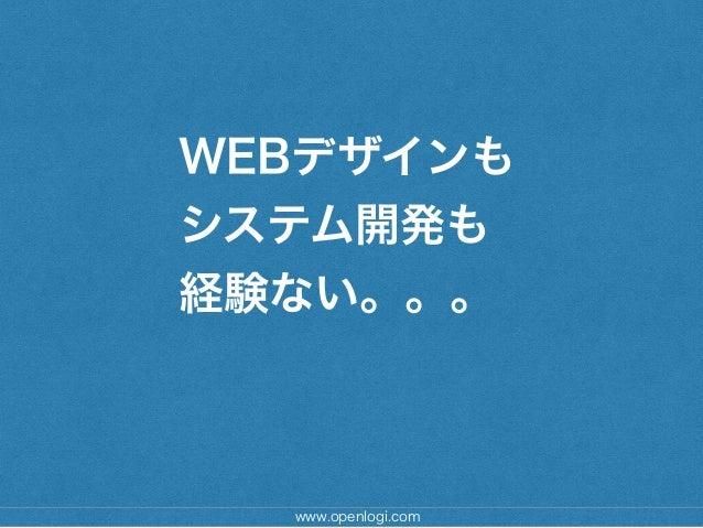WEBデザインも システム開発も 経験ない。。。 www.openlogi.com