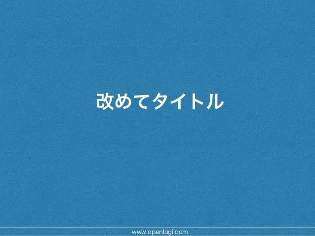 改めてタイトル www.openlogi.com