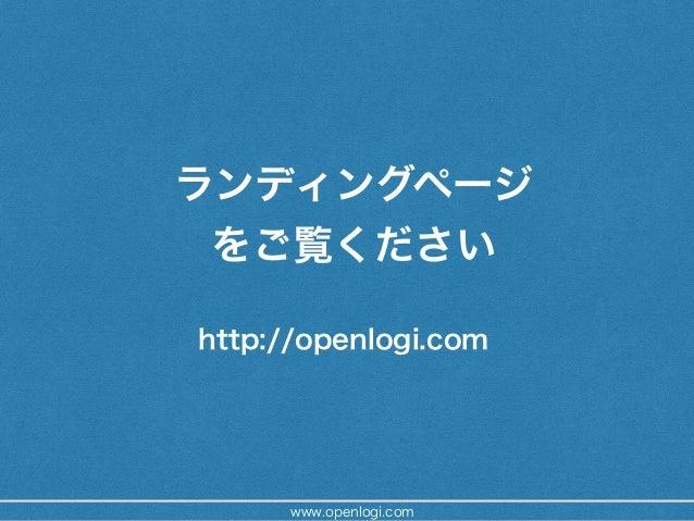 ! ランディングページ をご覧ください www.openlogi.com http://openlogi.com