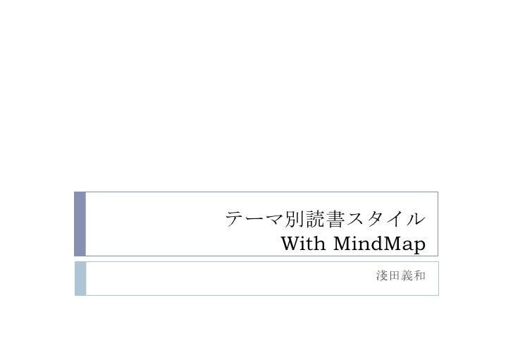With MindMap
