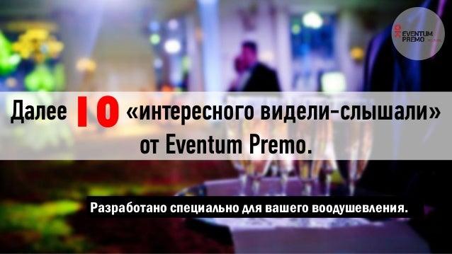 Eventum Premo / Фишки, март 2015 Slide 2