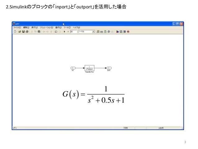 2次遅れの積分要素の過渡応答性(MATLAB) Slide 3