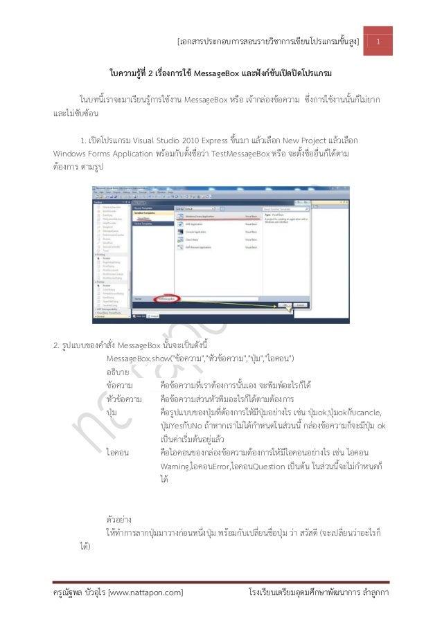 [เอกสารประกอบการสอนรายวิชาการเขียนโปรแกรมขั้นสูง]             1                 ใบความรู้ที่ 2 เรื่องการใช้ MessageBox และ...