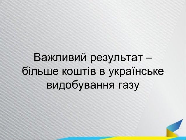 Важливий результат – більше коштів в українське видобування газу