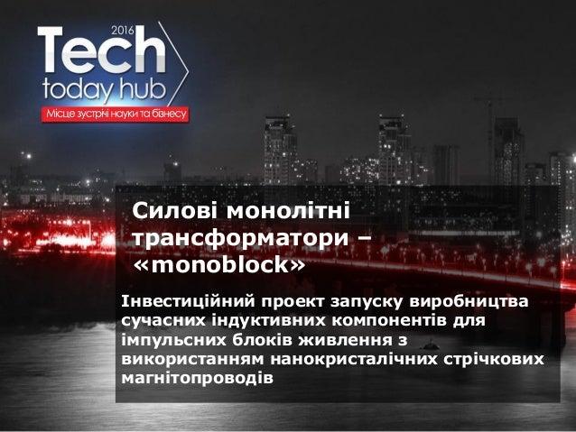 Образец подзаголовка Силові монолітні трансформатори – «monoblock» Інвестиційний проект запуску виробництва сучасних індук...