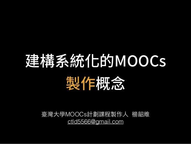 䒊圓禺窡⻋涸.00$T  醢⡲嚌䙂  臺灣⼤大學MOOCs計劃課程製作⼈人 楊韶維  ctld5566@gmail.com