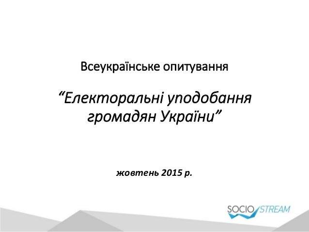 """Всеукраїнське опитування """"Електоральні уподобання громадян України"""" жовтень 2015 р."""