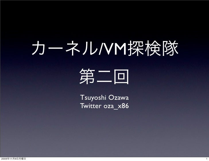 /VM                  Tsuyoshi Ozawa                 Twitter oza_x86     2009   11   9                     1