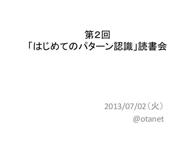 第2回 「はじめてのパターン認識」読書会 2013/07/02(火) @otanet